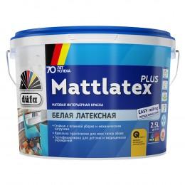 Dufa MattlatexPLUS, 2,5л=4кг (Россия)