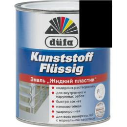 """Эмаль """"Жидкий пластик"""" Черная 0,75л Dufa RAL9005, Германия"""