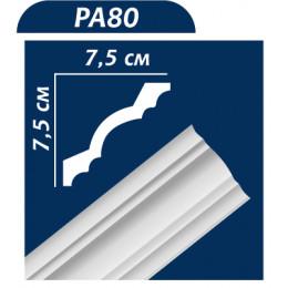 Плинтус потолочный PA80 2м
