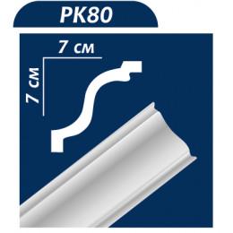 Плинтус потолочный PK80 2м
